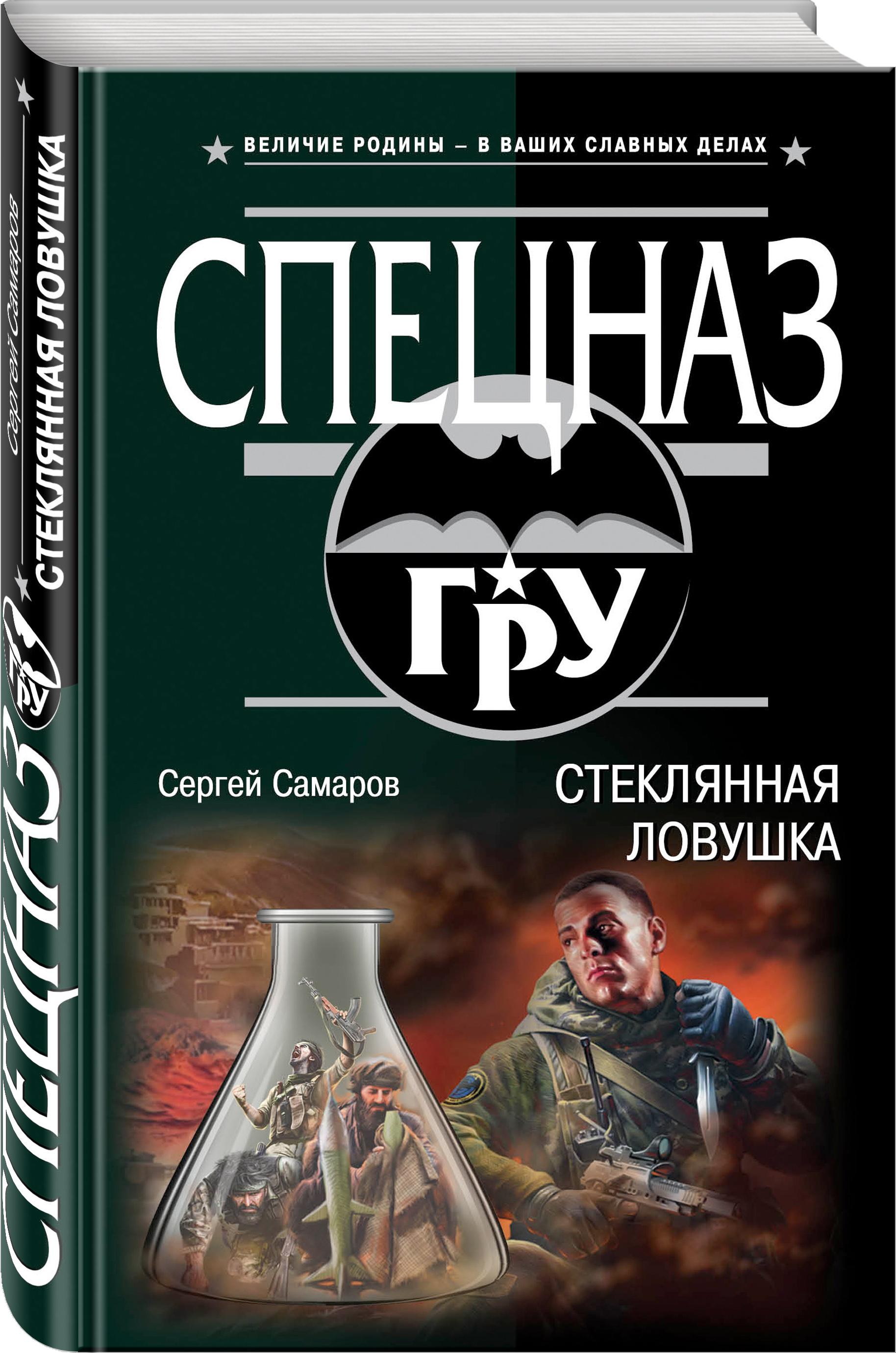 Сергей Самаров Стеклянная ловушка