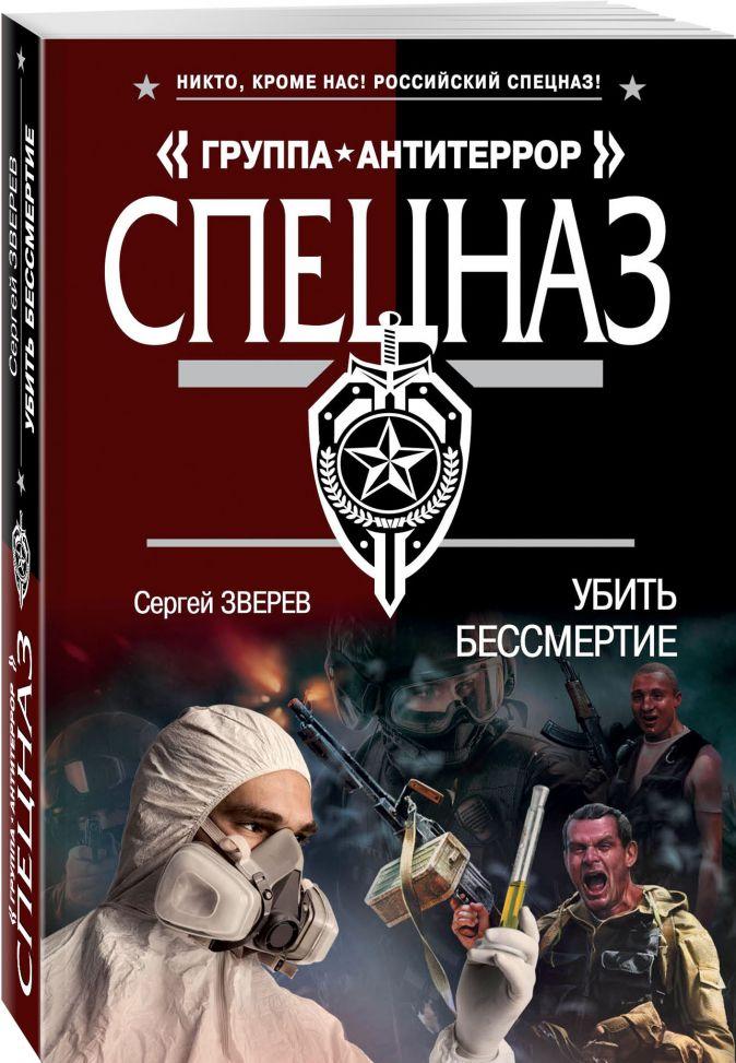 Убить бессмертие Сергей Зверев