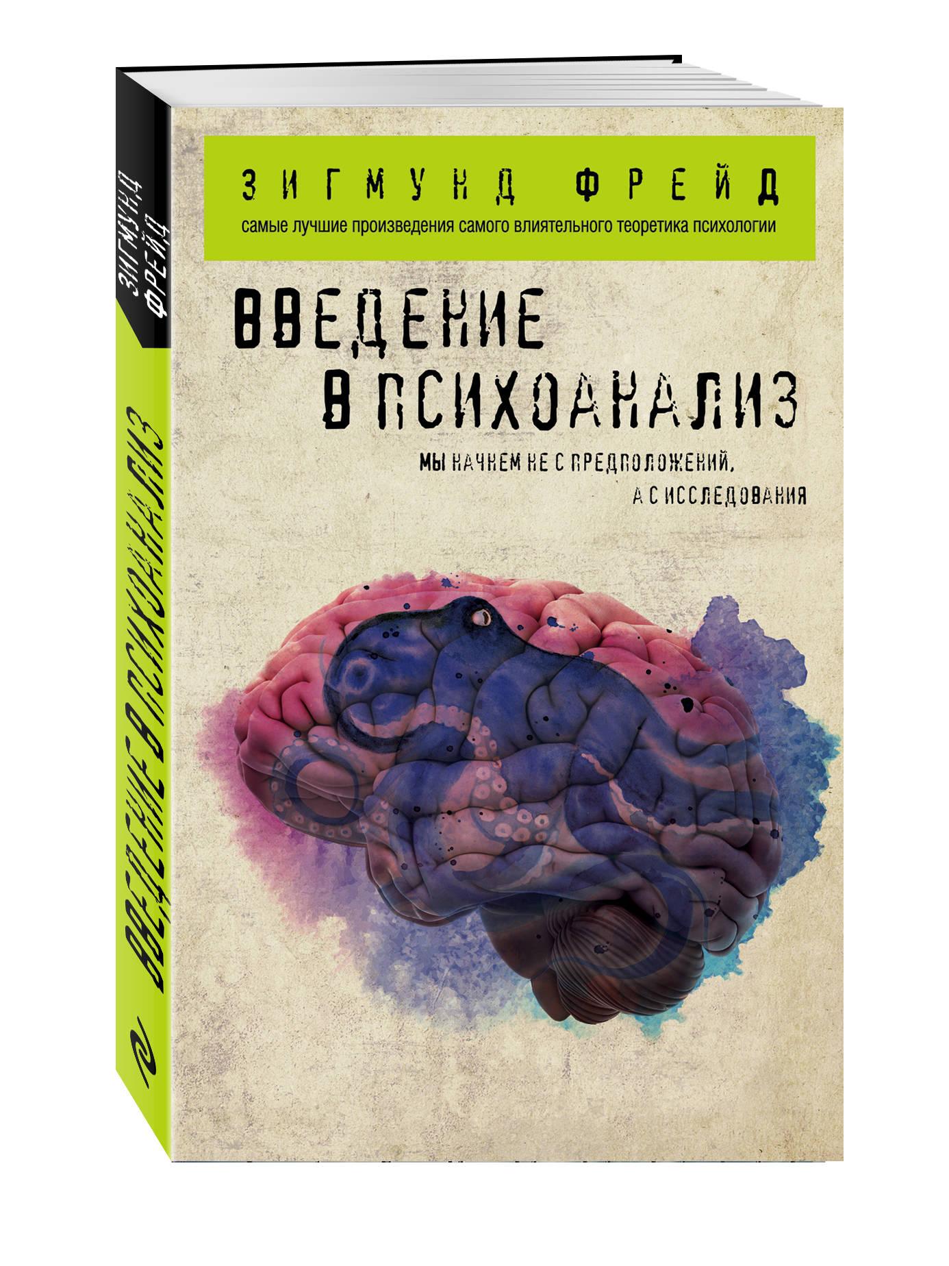 Зигмунд Фрейд Введение в психоанализ