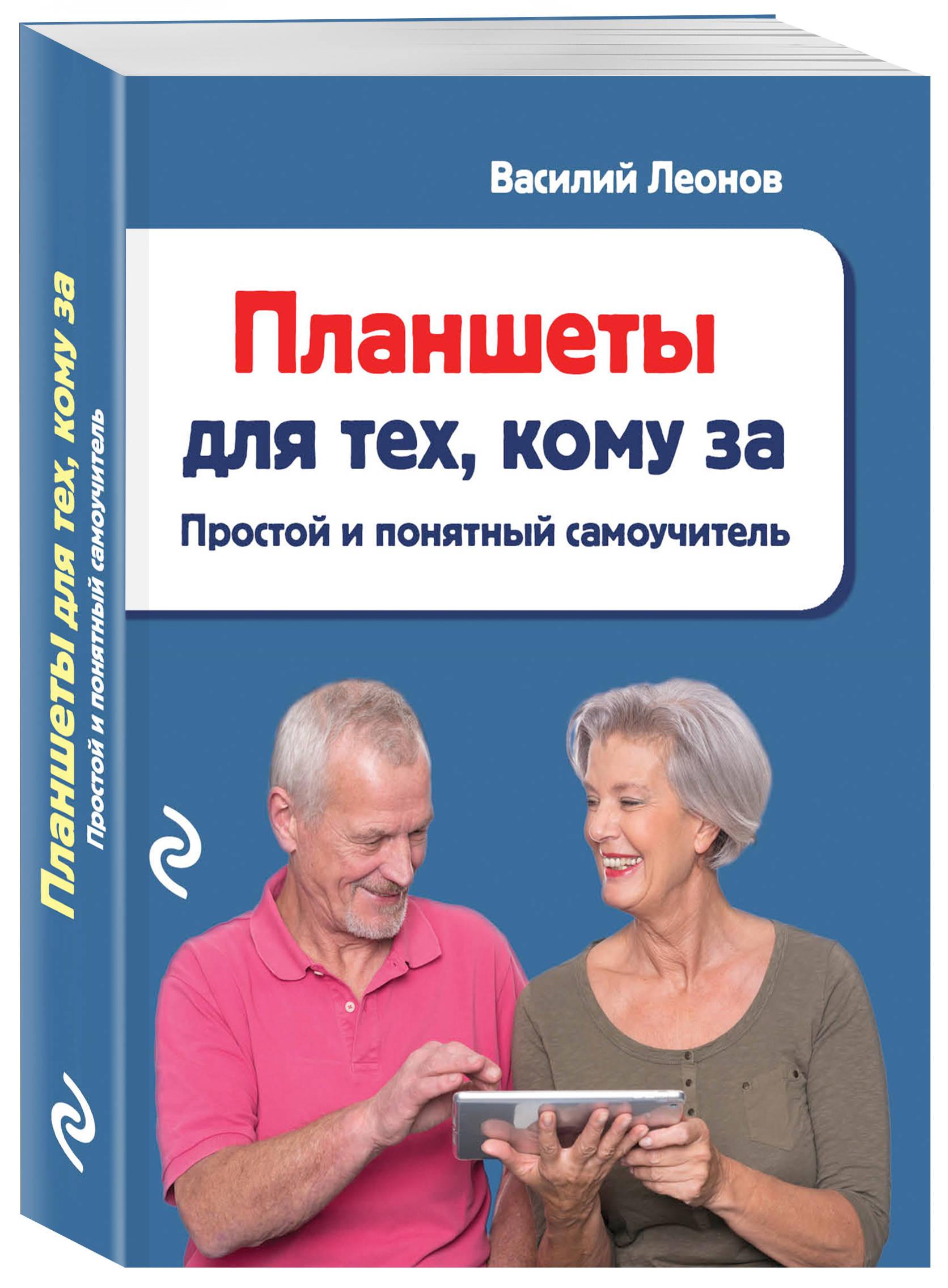 Василий Леонов Планшеты для тех, кому за. Простой и понятный самоучитель android планшет понятный самоучитель