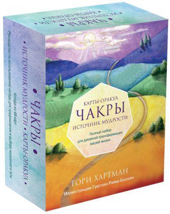 Тори Хартман - Чакры. Источник мудрости. Карты-оракул (49 карт и инструкция в подарочной коробке) обложка книги