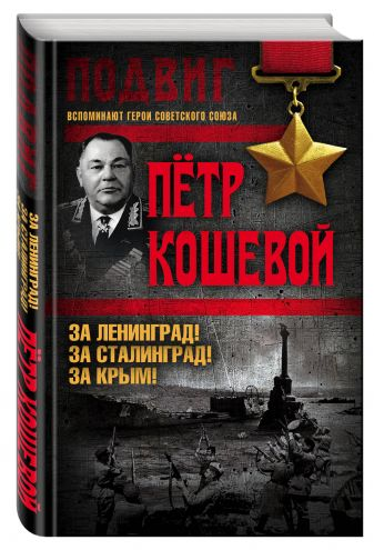 Петр Кошевой - За Ленинград! За Сталинград! За Крым! обложка книги