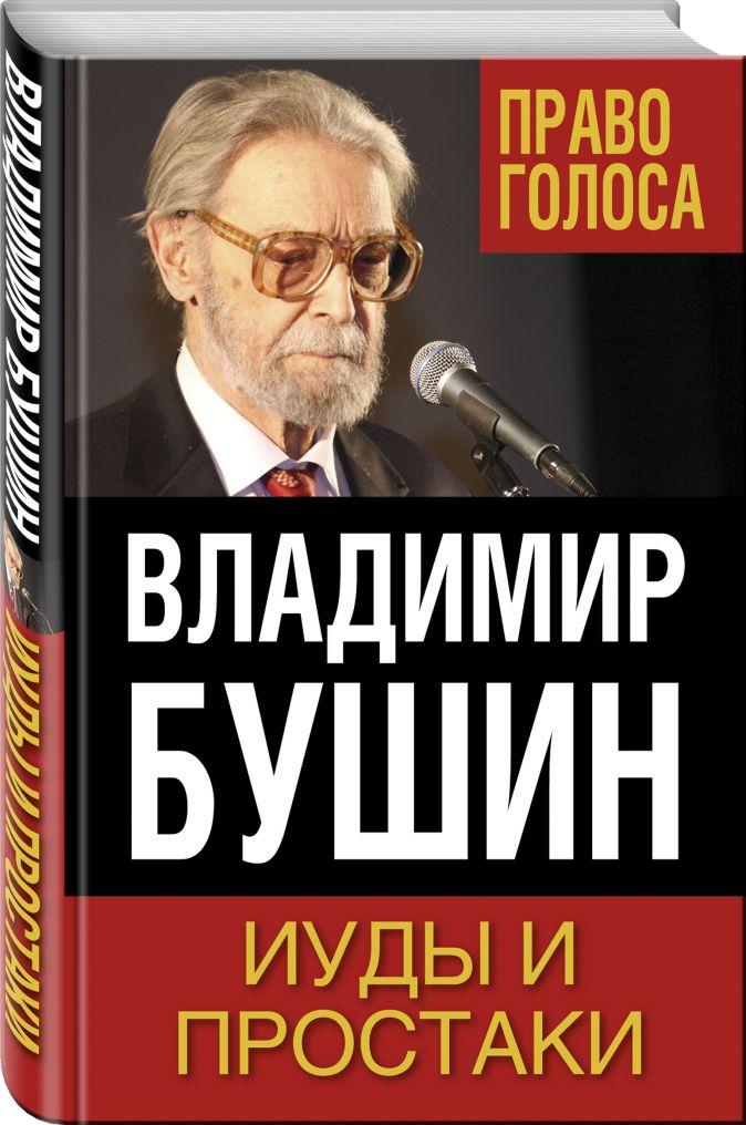 Владимир Бушин - Иуды и простаки обложка книги
