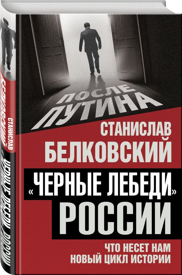 «Черные лебеди» России. Что несет нам новый цикл истории Белковский С.А.