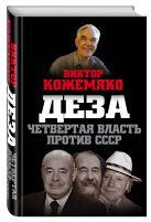 Кожемяко В.С. - Деза. Четвертая власть против СССР' обложка книги