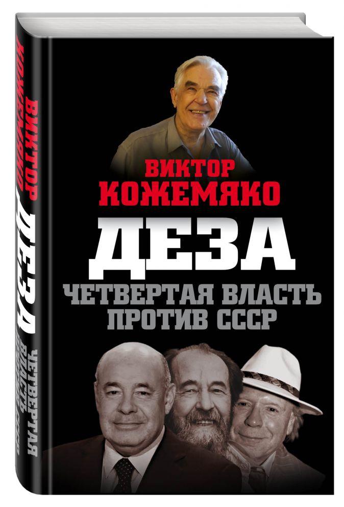 Виктор Кожемяко - Деза. Четвертая власть против СССР обложка книги