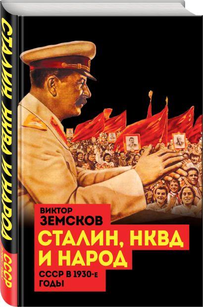 Сталин, НКВД и народ. СССР в 1930-е годы - фото 1