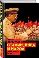 Виктор Земсков - Сталин, НКВД и народ. СССР в 1930-е годы' обложка книги