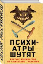 Нокс М. - Психиатры шутят. Краткое руководство по разведению тараканов' обложка книги