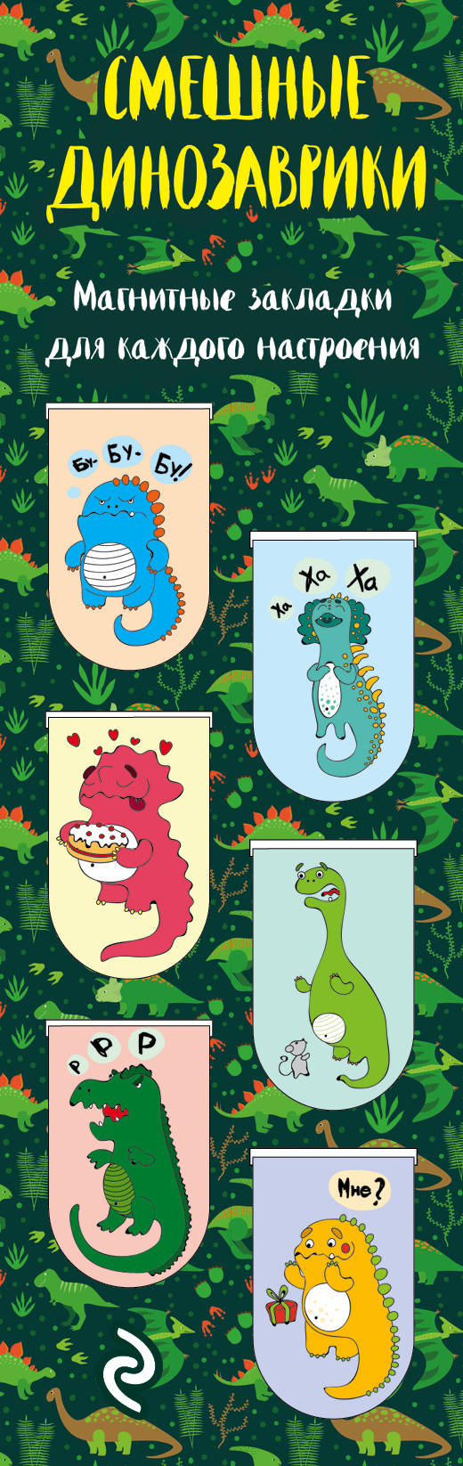 Магнитные закладки. Смешные динозаврики (6 закладок полукругл.) магнитные закладки олени в большом городе 6 закладок полукругл