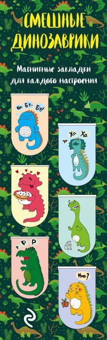 Магнитные закладки. Смешные динозаврики (6 закладок полукругл.)