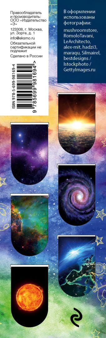 Магнитные закладки. Это космос! (6 закладок полукругл.)