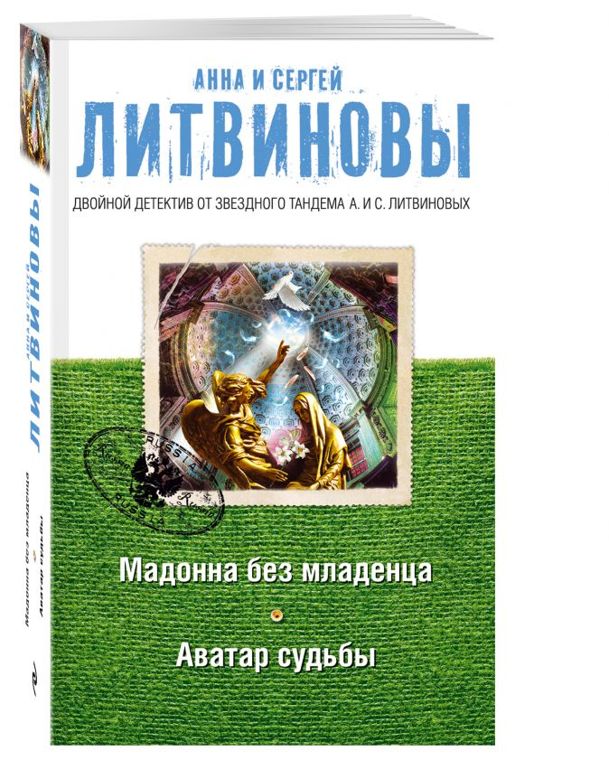 Анна и Сергей Литвиновы - Мадонна без младенца. Аватар судьбы обложка книги
