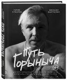 Михаил Марголис - Путь Горыныча. Авторизованная биография Гарика Сукачева' обложка книги