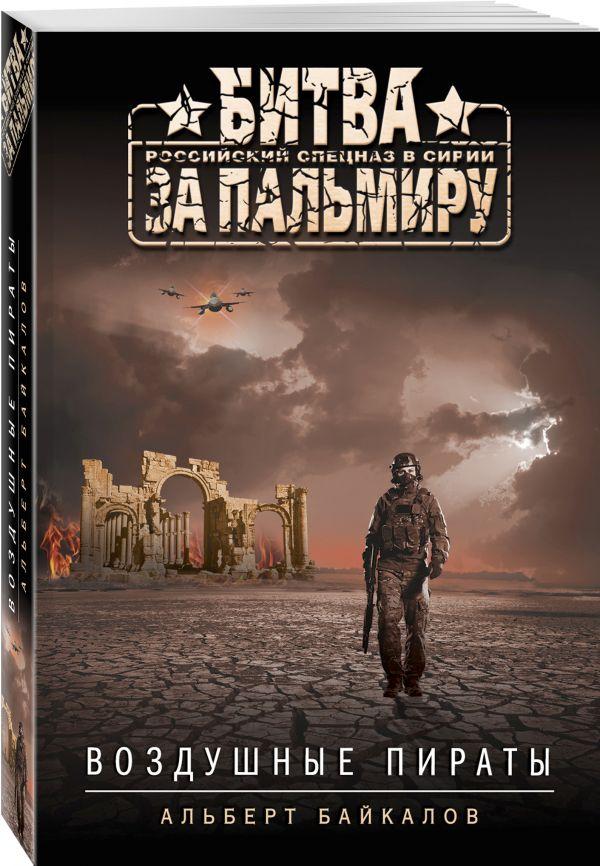 Байкалов Альберт Юрьевич Воздушные пираты