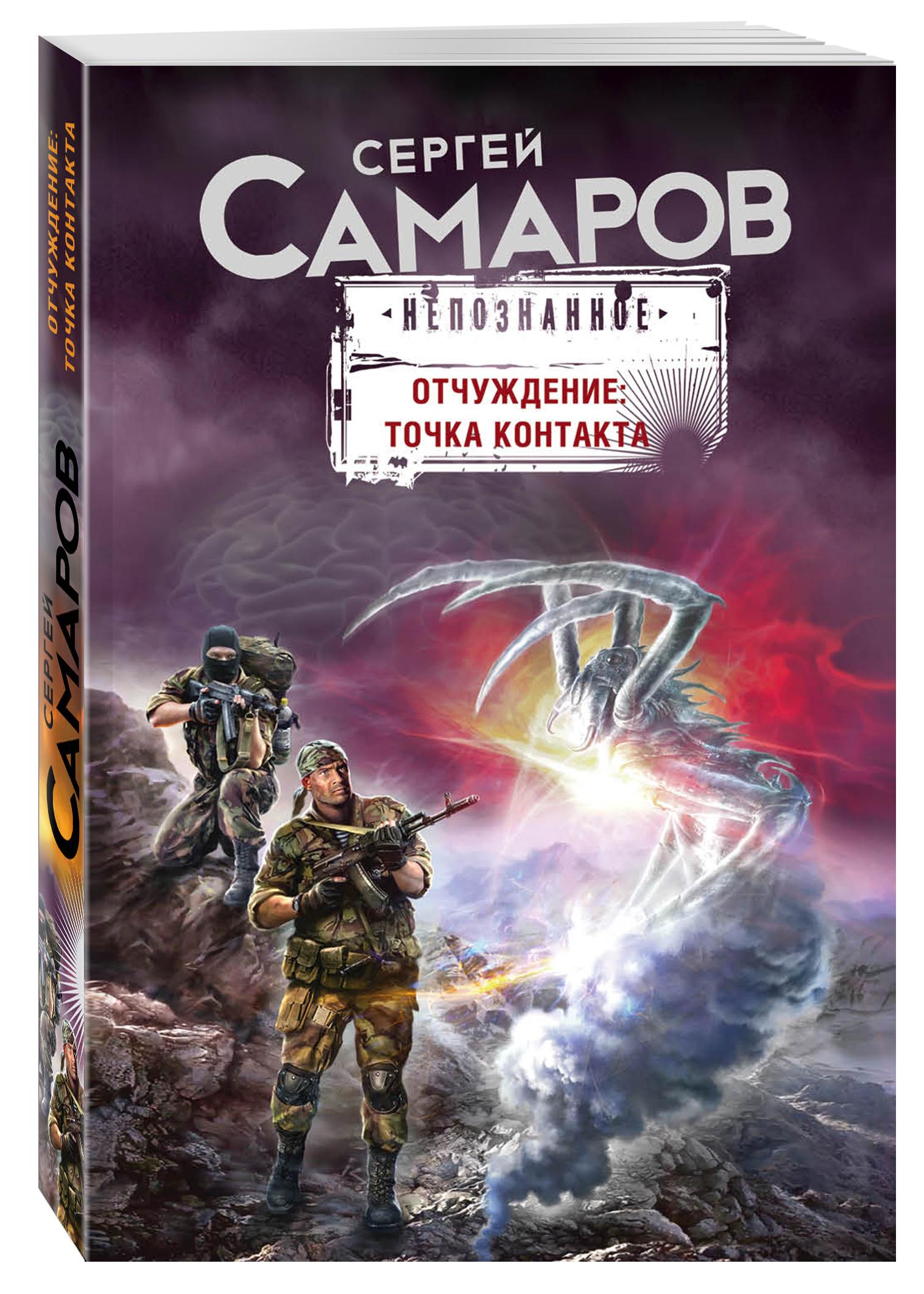 Сергей Самаров Отчуждение: точка контакта