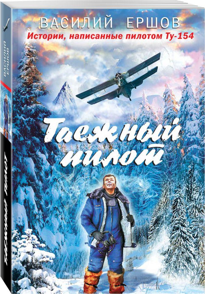 Таежный пилот Василий Ершов