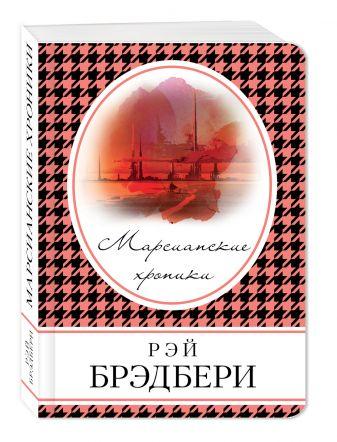 Рэй Брэдбери - Марсианские хроники обложка книги