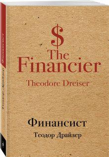 Финансист