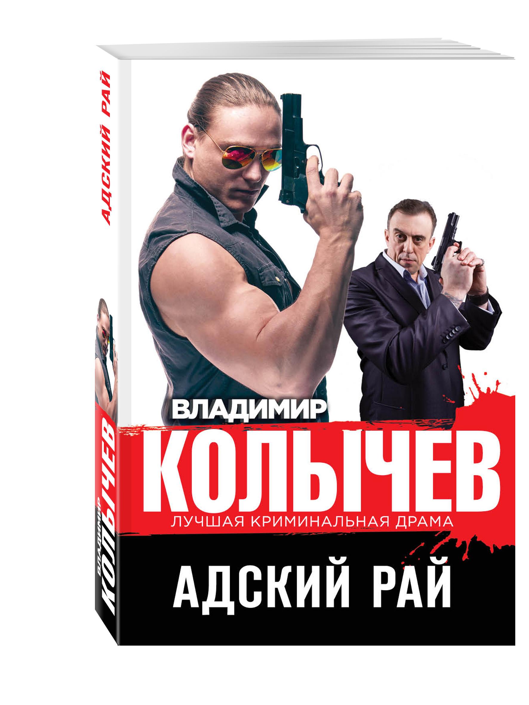 Владимир Колычев Адский рай