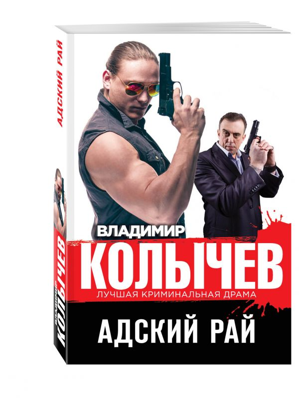 Zakazat.ru: Адский рай. Колычев Владимир Григорьевич