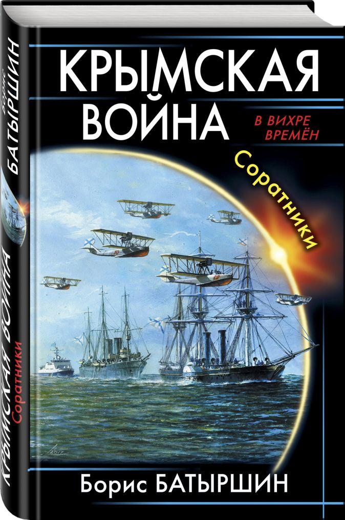 Борис Батыршин - Крымская война. Соратники обложка книги