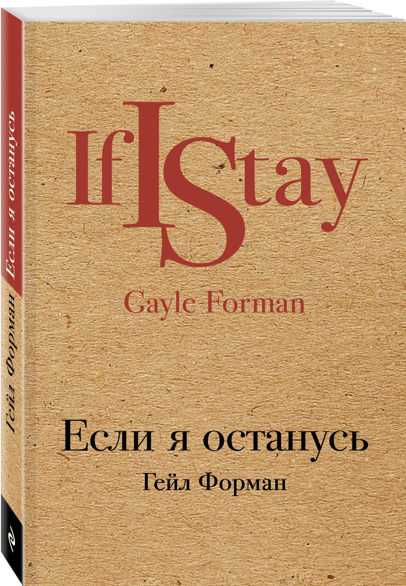 Гейл Форман Если я останусь форман г если я останусь