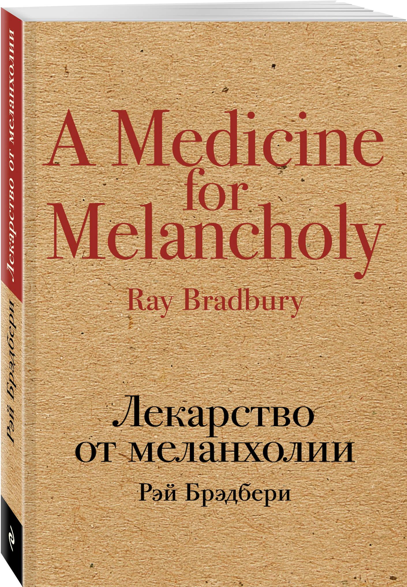 Рэй Брэдбери Лекарство от меланхолии брэдбери рэй лекарство от меланхолии isbn 978 5 04 089409 3
