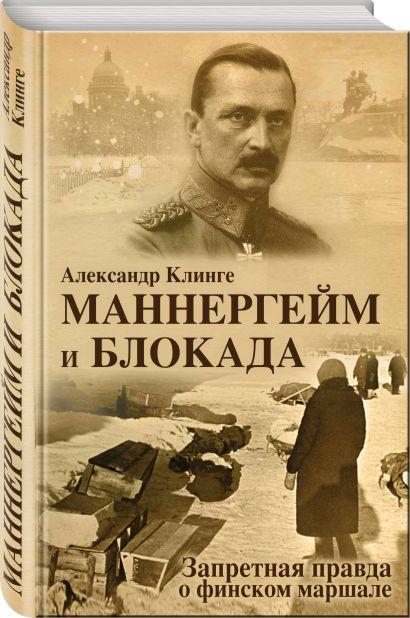 Маннергейм и Блокада: Запретная правда о финском маршале - фото 1