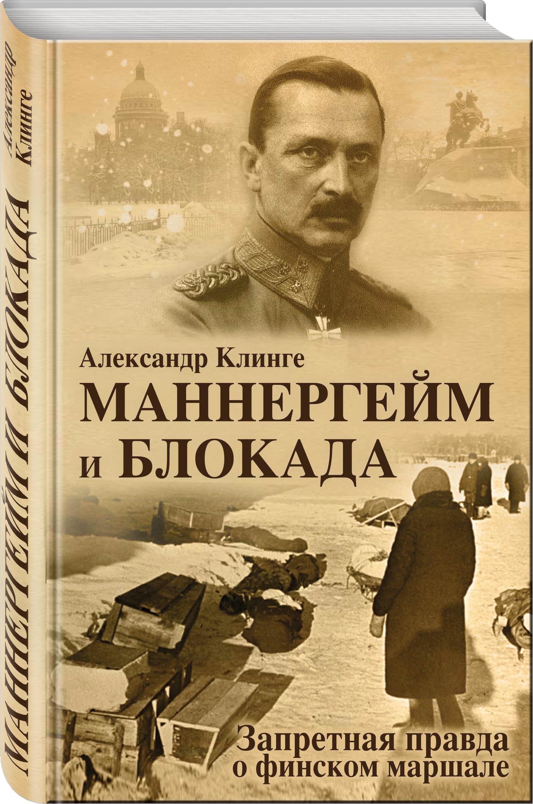Клинге А. Маннергейм и Блокада: Запретная правда о финском маршале украйна а была ли украина