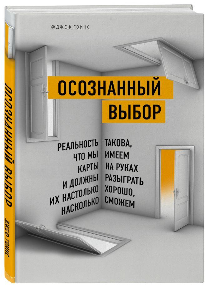 Джеф Гоинс - Осознанный выбор. Как найти свое предназначение обложка книги