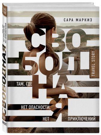 Сара Маркиз - Свободная: там, где нет опасности, нет приключений обложка книги