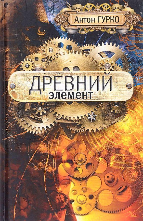 Гурко А. - Древний элемент. Гурко А. обложка книги