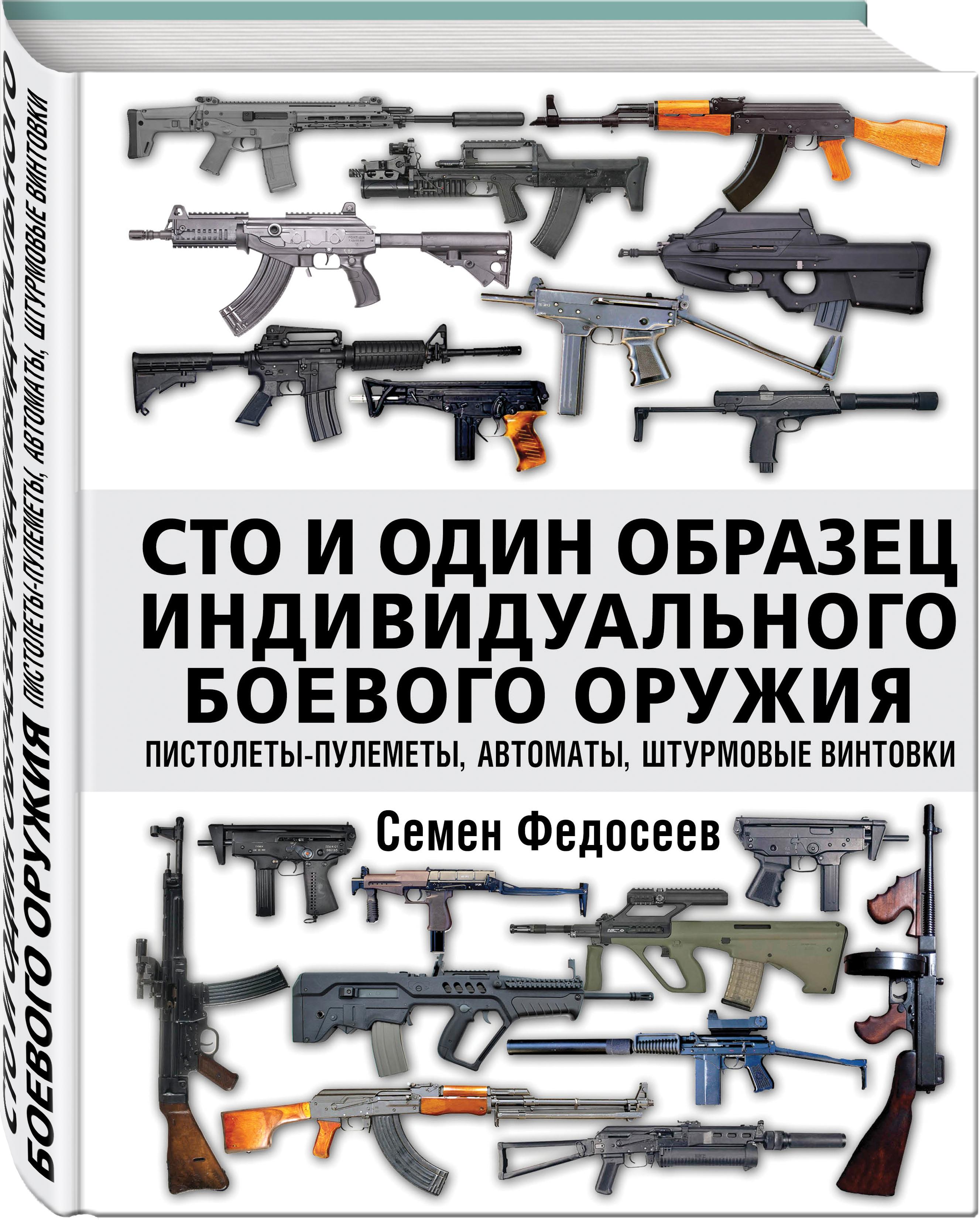 Федосеев С.Л. Сто и один образец индивидуального боевого оружия. Пистолеты-пулеметы, автоматы, штурмовые винтовки