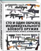 Семен Федосеев - Сто и один образец индивидуального боевого оружия. Пистолеты-пулеметы, автоматы, штурмовые винтовки' обложка книги