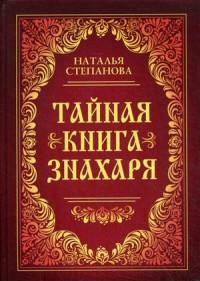 Степанова Н. Тайная книга знахаря. Степанова Н. цена 2017