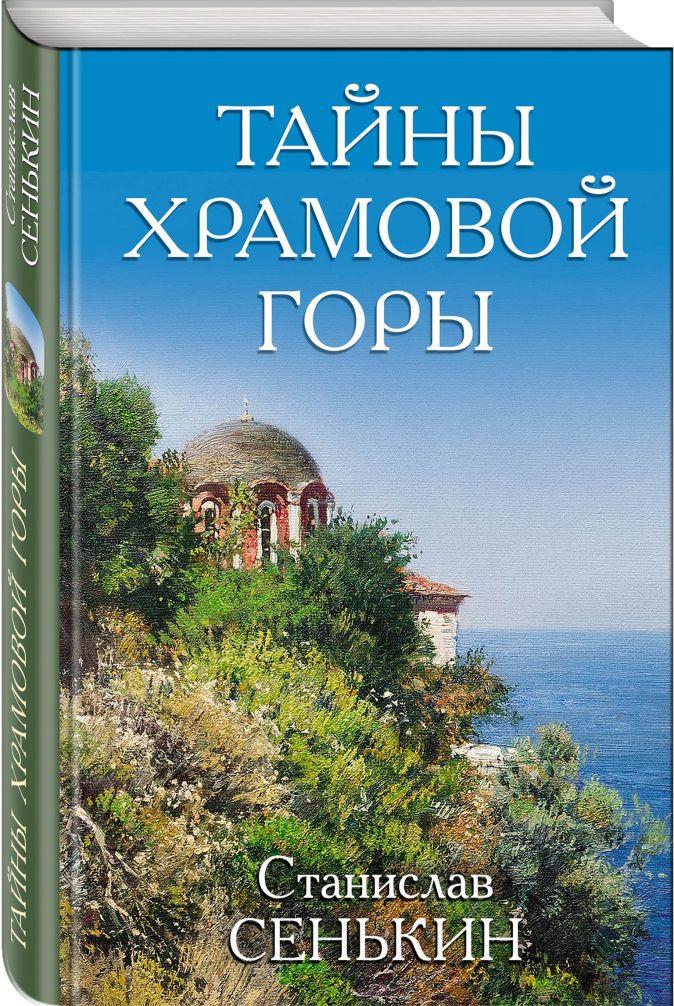 Станислав Сенькин - Тайны Храмовой горы обложка книги