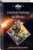 Горин К. - Пилигримы войны' обложка книги