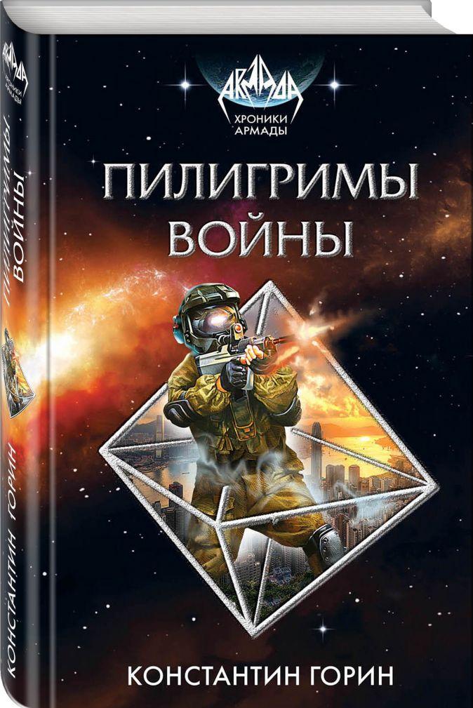 Константин Горин - Пилигримы войны обложка книги
