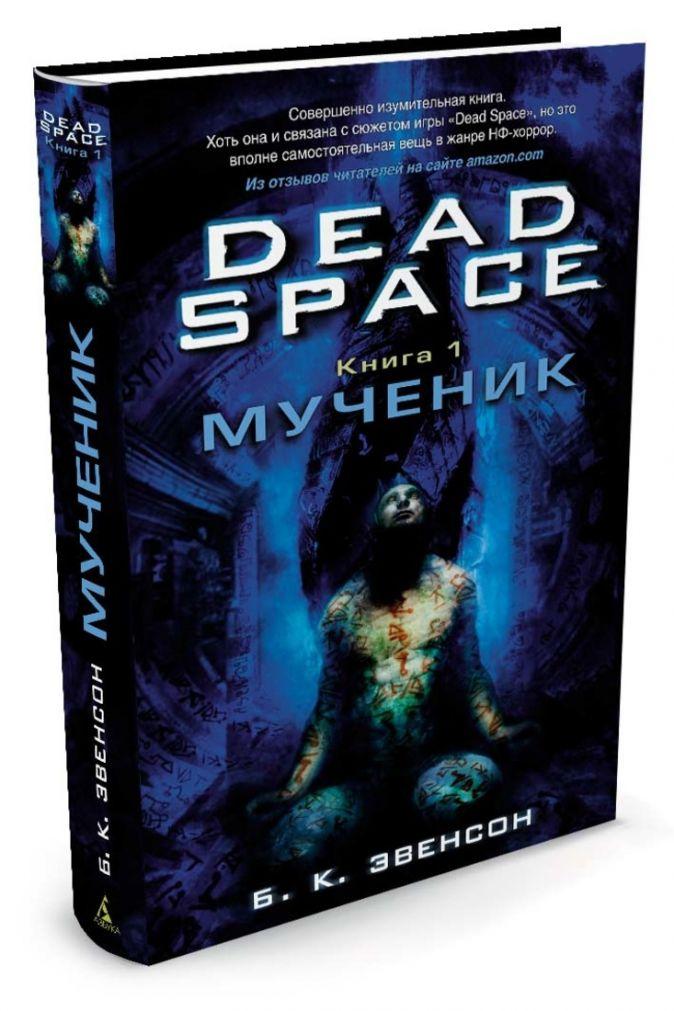 Эвенсон Б.К. - Dead Space. Книга 1. Мученик обложка книги