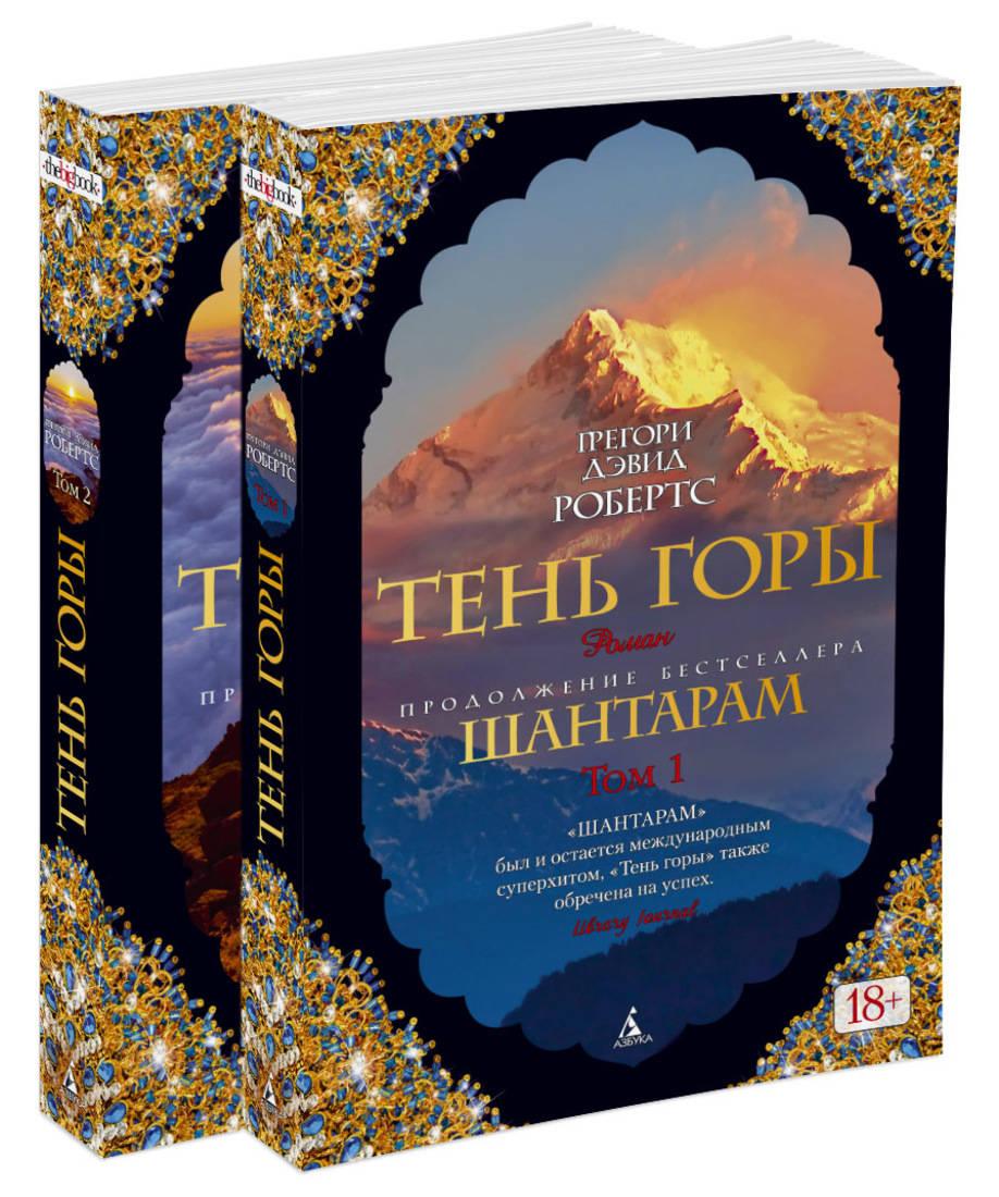 Робертс Г.Д. Шантарам-2. Тень горы (в 2-х томах) (комплект) (мягк/обл.)