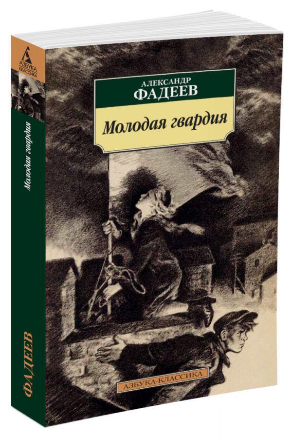 Молодая гвардия. Фадеев А.