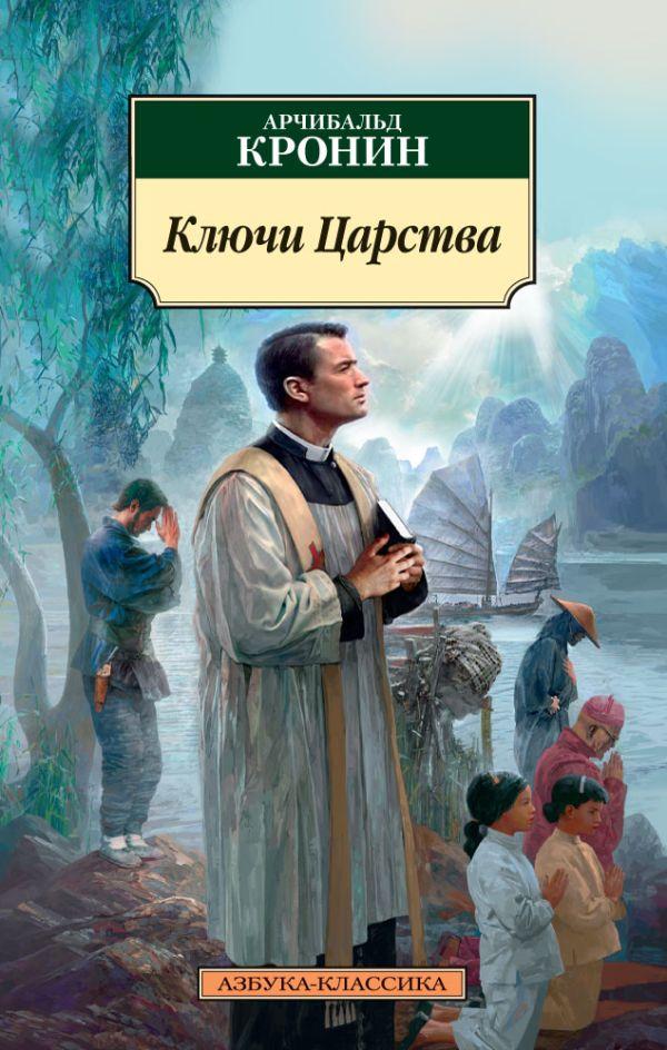 Кронин Арчибальд Ключи Царства кронин арчибальд ключи царства