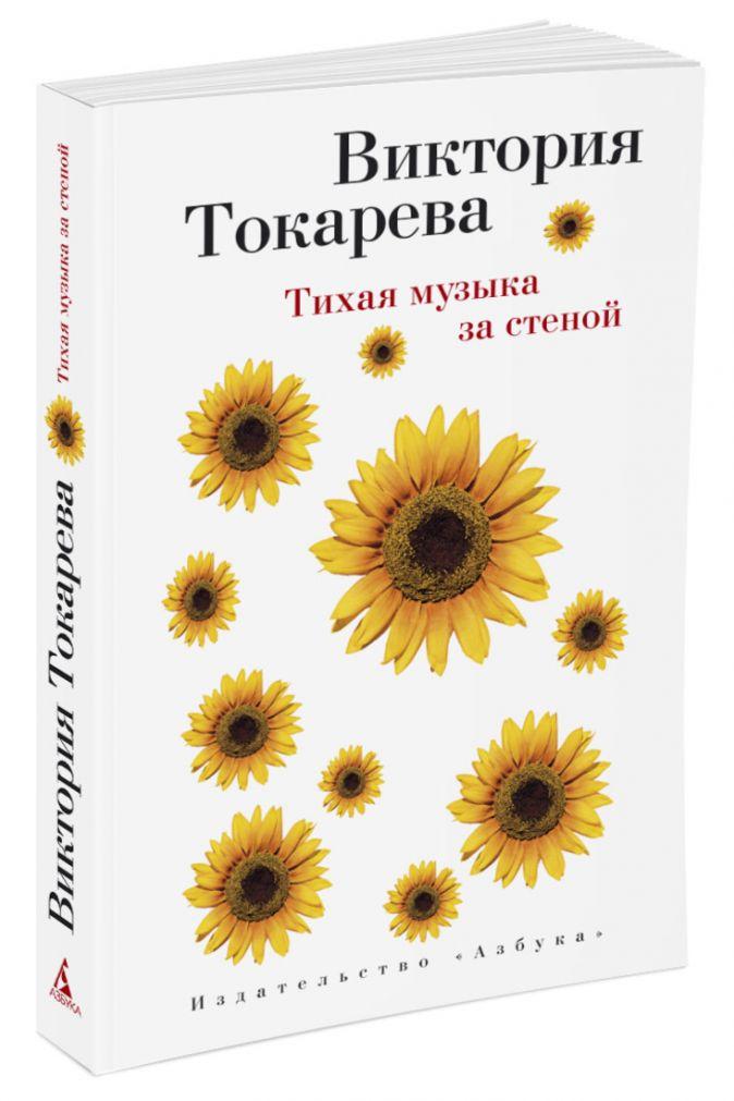 Токарева В. - Тихая музыка за стеной (мягк/обл.) обложка книги