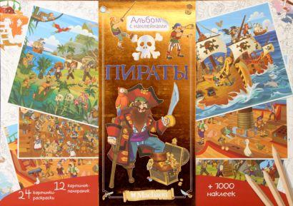 Пираты - фото 1