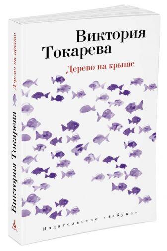 Токарева В. - Дерево на крыше (мягк/обл.) обложка книги