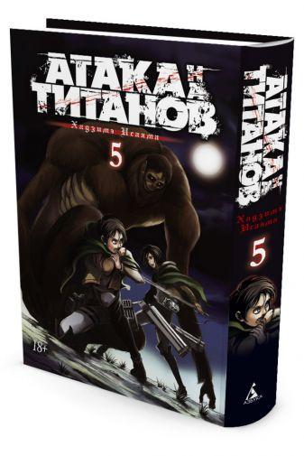 Исаяма Х. - Атака на Титанов. Книга 5 обложка книги