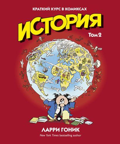 История. Краткий курс в комиксах. Том 2 - фото 1