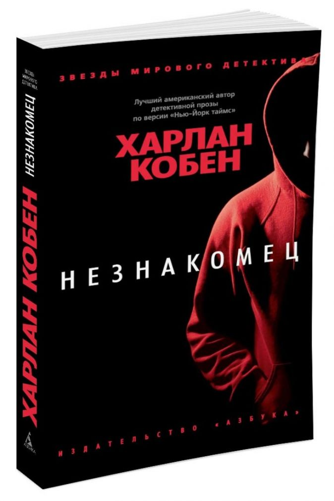 Кобен Х. - Незнакомец (мягк/обл.) обложка книги