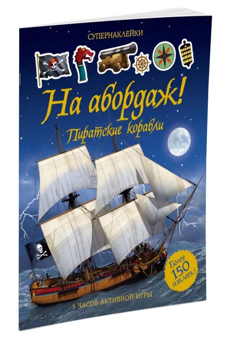 цена на На абордаж! Пиратские корабли